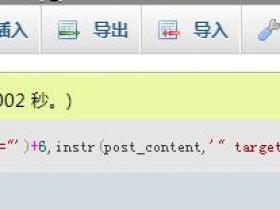 SQL用substr和instr函数截取特定字符之间的字符