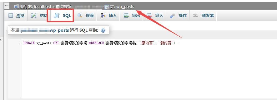 WordPress用sql命令行批量修改文章标题、内容等信息
