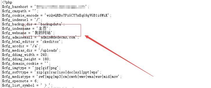 DEDECMS修改网站名称后还是显示'我的网站'的标题